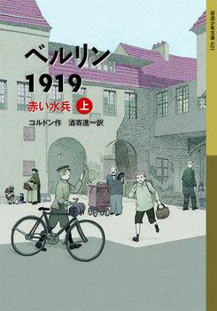 岩波少年文庫 ベルリン1919 赤い水兵(上)