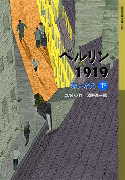 岩波少年文庫 ベルリン1919 赤い水兵(下)