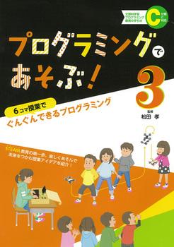 プログラミングであそぶ! (3) 6コマ授業でぐんぐんできるプログラミング