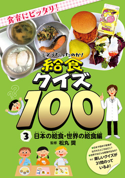 そうだったのか!給食クイズ100 (3) 日本の給食・世界の給食編
