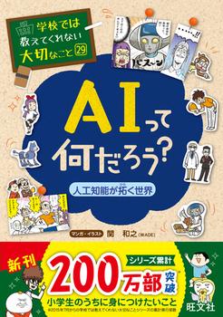 学校では教えてくれない大切なこと (29)AIって何だろう?−人工知能が拓く世界−