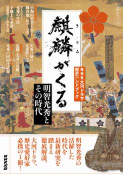 NHK大河ドラマ歴史ハンドブック 麒麟がくる 明智光秀とその時代