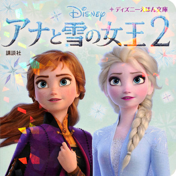 ディズニーえほん文庫 アナと雪の女王(2)