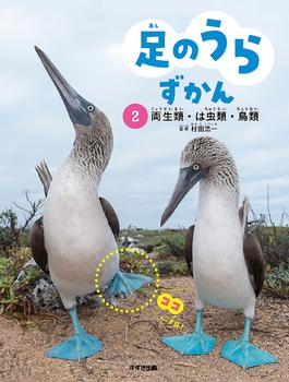 足のうらずかん(2) 両生類・は虫類・鳥類