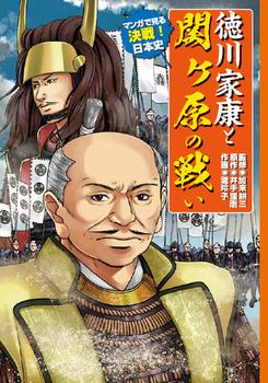 マンガでみる決戦!日本史 徳川家康と関ヶ原の戦い