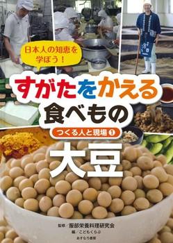 すがたをかえる食べもの〔つくる人と現場〕(1) 大豆