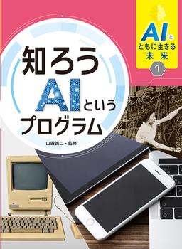 AIとともに生きる未来(1) 知ろうAIというプログラム