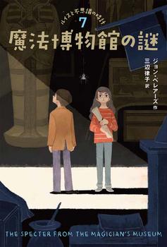 ルイスと不思議の時計(7) 魔法博物館の謎