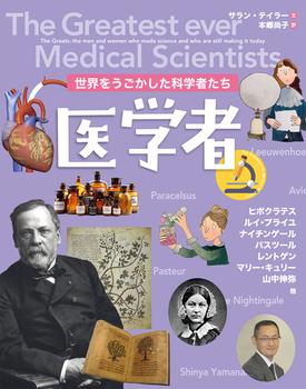 世界をうごかした科学者たち 医学者