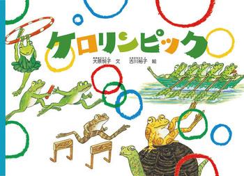 ケロリンピック