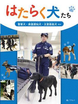 はたらく犬たち 警察犬・麻薬探知犬・災害救助犬 ほか