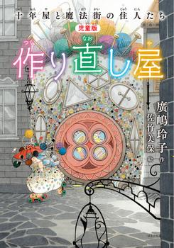 [児童版]作り直し屋 特別編 十年屋と魔法街の住人たち