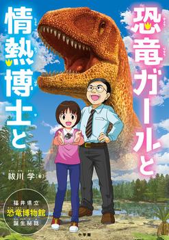 恐竜ガールと情熱博士と 福井県立恐竜博物館、誕生秘話