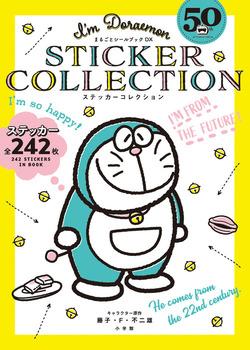 I'm Doraemon ステッカーコレクション