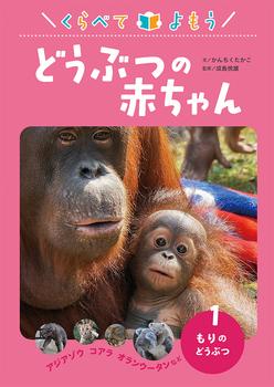 くらべて よもう どうぶつの赤ちゃん(1) もりの どうぶつ アジアゾウ コアラ オランウータンなど