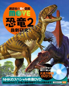 講談社の動く図鑑MOVE 恐竜(2) 最新研究