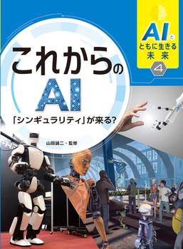 AIとともに生きる未来(4) これからのAI「シンギュラリティ」が来る?