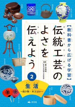 教科書から広げる学習 伝統工芸のよさを伝えよう(2) 生活〜焼き物・木工ほか〜