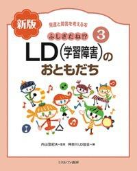 発達と障害を考える本(3) ふしぎだね!? 新版 LD(学習障害)のおともだち