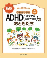 発達と障害を考える本(4) ふしぎだね!? 新版 ADHD(注意欠陥多動性障害)のおともだち
