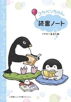 小学館ジュニア文庫 コウペンちゃん読書ノート