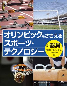 オリンピックをささえる スポーツ・テクノロジー(2) 器具 体操競技・バスケットゴール・コースロープほか