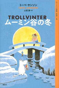 ムーミン全集 新版(5) ムーミン谷の冬