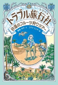 トラブル旅行社 砂漠のフルーツ狩りツアー