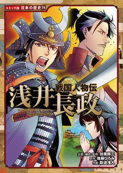 コミック版 日本の歴史(74) 戦国人物伝 浅井長政