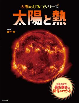 太陽のひみつシリーズ(2) 太陽と熱