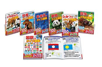 新装版 学研のクイズ図鑑 第1期 既7巻