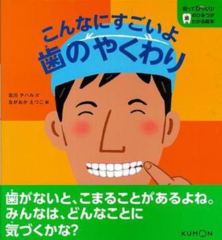 知ってびっくり!歯のひみつがわかる絵本 4.こんなにすごいよ歯のやくわり