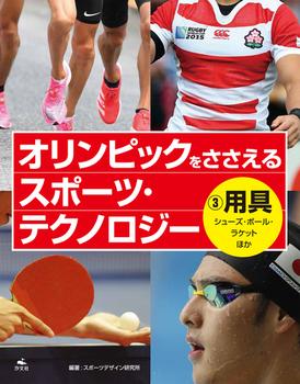 オリンピックをささえる スポーツ・テクノロジー(3) 用具 シューズ・ボール・ラケットほか