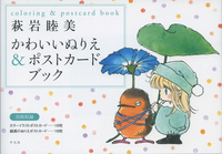 萩岩睦美 かわいいぬりえ&ポストカードブック