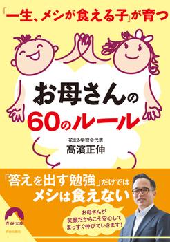 「一生メシが食える子」が育つ お母さんの60のルール