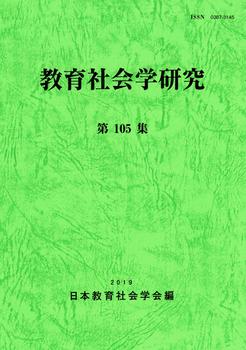 教育社会学研究 第105集
