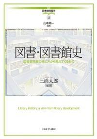 図書・図書館史 図書館発展の来し方から見えてくるもの