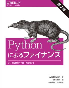 Pythonによるファイナンス 第2版 データ駆動型アプローチに向けて