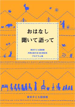 おはなし 聞いて語って——東京子ども図書館 月例お話の会500回記念プログラム集