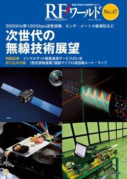 RFワールド No.47 次世代の無線技術展望 300GHz帯100Gbps送受信機,センチ・メートル級測位など