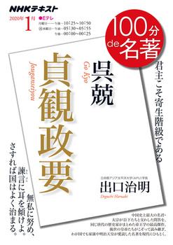 呉兢『貞観政要』 2020年1月