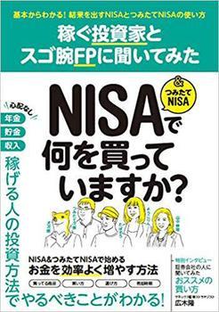 稼ぐ投資家とスゴ腕FPに聞いてみた NISA&つみたてNISAで何を買っていますか? 基本からわかる!結果を出すNISAとつみたてNISAの使い方