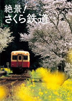 絶景! さくら鉄道
