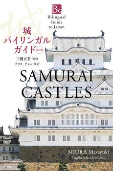 城バイリンガルガイド 改訂版 Samurai Castles Second Edition