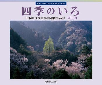 四季のいろ�Z 日本風景写真協会選抜作品集