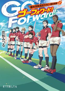Go Forward! 櫻木学院高校ラグビー部の熱闘