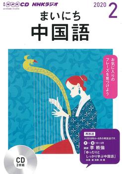 NHK CD ラジオ まいにち中国語 2020年2月号