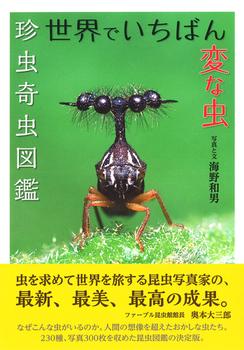 世界でいちばん変な虫 珍虫奇虫図鑑
