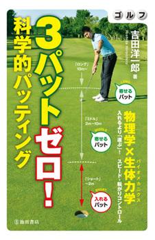 ゴルフ 3パットゼロ! 科学的パッティング