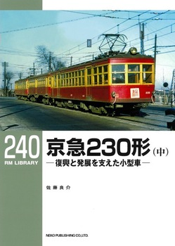 RMライブラリー240 京急230形(中)